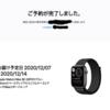Apple Watch SEを注文したぜ!