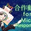 【使い魔プロジェクト2021あとがき・後編】「合作動画 for Mico -Responsive-」全参加動画29パート解説!
