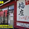 麺や福座〜2020年6月10杯目〜
