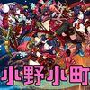【モンスト】実装から2年!小野小町獣神化も近い!?~怪物性能誕生の予感!~