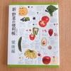 野菜を知る【野菜の便利帳】