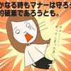 婚約破棄を言い出したアラサー男の災難【玉子サマ13】