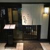 【鎌倉】小町通りの老舗天ぷら屋さん ひろみ