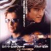 「スパイ・ゲーム」(2001)男の友情物語として最上の作品だ!