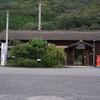 8/24 東海道を西へ&伯備線の2駅に降りる