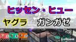 【動画解説】ヒッセン・ヒュー/ガチヤグラ/ガンガゼ野外音楽堂 1戦目