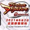 バーチャファイターeSports稼働記念Aimeカード配布キャンペーンのお知らせ