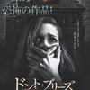 新作映画12月 おすすめ10選 / 最恐!盲目老人ホラー上陸!そしてついにローグワン!