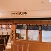 【浜松町】うどんが美味しいお店!貿易センタービル讃岐製麺麦まる