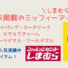 【しまむら】★広告未掲載★ミッフィーのおでかけ&夏アイテムが登場!