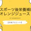 【子供アスリート】スポーツ後の栄養補給にオレンジジュース