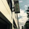 【東京都 内幸町】 ジョリーコアン 境界の喫茶店
