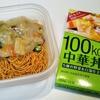 大塚食品マイサイズ中華丼で簡単皿うどん!ヘルシー&栄養満点!