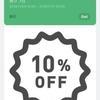 LINE10%割引クーポン&特価タブレットPCのお知らせ!