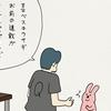 スキウサギ「ヤングチャンピオン」