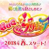 【ネタバレ】名前が公開!?プリキュア2018年新作『HuGっと!プリキュア』&映画プリキュアスーパースターズ!