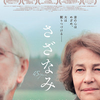 「さざなみ」(2015)