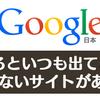 迷惑なサイトを見たくない!検索結果から特定のサイトを除外するChrome拡張機能 - Personal Blocklist