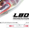 【Megabass】ハイパーレスポンス・クランクベイト「DEEP-X200 LBO」発売開始!
