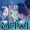 【MHWI】私のぐだぐだ防衛戦【メイン】