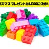 クリスマスプレゼントにはレゴとデュプロ!長く遊べて知育にもオススメな理由を徹底解説!