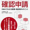 【イベント案内】『図解 一発で通す!確認申請』出版記念講演(7.12、大阪)
