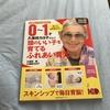 【脳科学 0才〜1才 久保田カヨ子先生の頭のいい子を育てるふれあい育児】を買ってみた