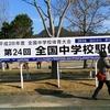 滋賀県で開催された全国中学校駅伝大会へ観戦に行ってきた。