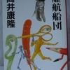 筒井康隆「虚航船団」(新潮文庫)-1