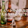 """【ダイエット中の飲み会で""""絶対に""""太らないようにするコツ】"""
