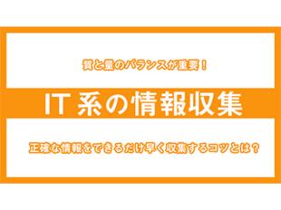 【動画】自宅にいながらスキルアップ!IT系の情報収集術