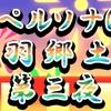 【ペルソナQ】p3目線[稲羽郷土展]編 第三夜 新たな探索要素が追加!!ぺルソナQの魅力や攻略をご紹介!ペルソナQ2のための振り返りプレイ!