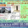 2020年3月21日 鳥取大学 後期試験 合格発表があります!鳥取大学生 おすすめの アパートは こちらから!!