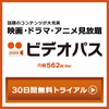 『auビデオパス』無料30日間見れる! 月額562円、期間を比較!