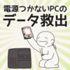 【PCお引越し覚書】スイッチ入らないPCからのデータ救出【HDDスタンド】
