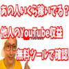YouTubeをやっているなら100%必須!無料ツール、ノックス・インフルエンサーを使え!