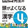 小2・10月 出口先生の頭がよくなる漢字小学4年生 開始
