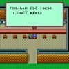 第46回 ラクロア その24(預り屋)