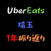 【Uber Eats】埼玉で1年稼働して感じたこと4つ