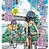 ナゾのパラダイス「びわっこ自転車旅行記」淡路島・佐渡島編を読みました