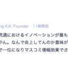 【声優明坂聡美の危うさ】キンコン西野がブログで反論 プペル無料化