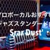 【ジャズボーカル】今日のスタンダード曲 / Star Dust