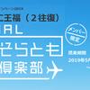 JALそらとも倶楽部 2019やってみよう!