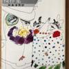 オー・ヘンリー「傑作集」(角川文庫)-1