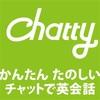 ネイティブの先生と英語チャットができるスマホアプリ「Chatty」をやってみたら案外良かった!