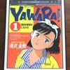全スポーツ漫画No.1の天才主人公『YAWARA!(ヤワラ)』【柔道恋愛マンガ】