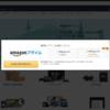 Amazonプライムに「月額400円コース」が登場だと!