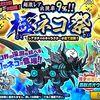 【にゃんこ大戦争】リベンジ!極ネコ祭11連結果