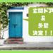 【家づくり】ほぼ決定!家の第一印象を決める外壁&玄関ドアはコレだ。