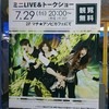 AKINO with bless4 ミニLIVE&トークショー